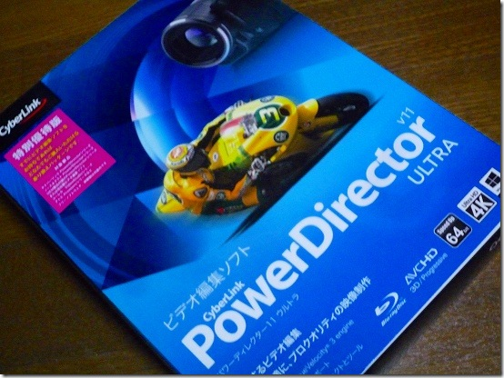 CyberLink PowerDirector 11 UltraでNIKON1の動画編集