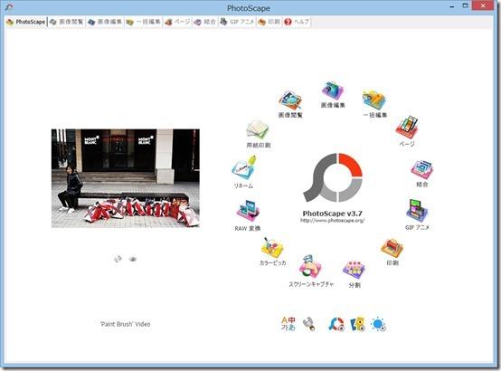 PhotoScape FREEの画像編集ソフト