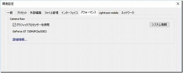 Lightroom CC/Lightroom 6のパフォーマンス設定とRAW現像時間