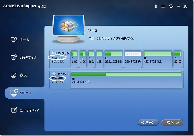 FUJITSU FMV LIFE BOOK AH77/U の SDD交換/メモリ追加手順