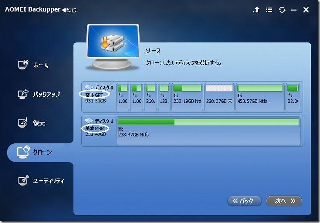windows10のクローン化、GPTとMBRの違い