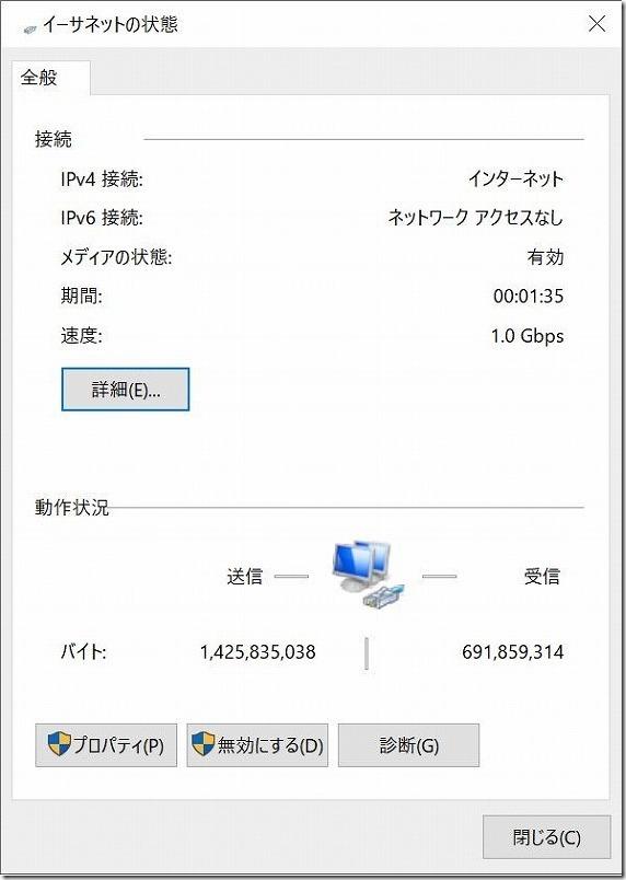 BBIQ1ギガコースを有線LANで試す(PC編)